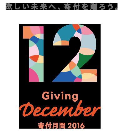 欲しい未来へ、寄付を贈ろう。寄付月間2016
