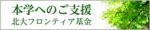 北海道大学・北大フロンティア基金