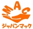 特定非営利活動法人ジャパンマック