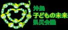沖縄子どもの未来県民会議