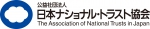 公益社団法人 日本ナショナル・トラスト協会