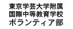 東京学芸大学附属国際中等教育学校ボランティア部