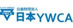 公益財団法人日本YWCA