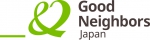 認定特定非営利活動法人グッドネーバーズ・ジャパン