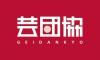 公益社団法人日本芸能実演家団体協議会