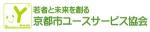 京都市ユースサービス協会