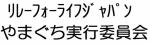 リレーフォーライフジャパンやまぐち実行委員会