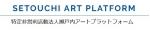 特定非営利活動法人瀬戸内アートプラットフォーム