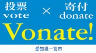 投票(Vote)したら寄付(Donate)!<br />