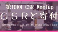 毎年恒例の CSR Meetup「CSRと寄付」を今年も開催します