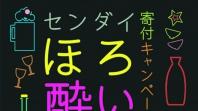 「センダイほろ酔い寄付キャンペーン」あなたの一杯で仙台・宮城の社会がよりよくなります!<br />