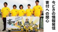 豪田ヨシオ部&日本財団CANPANで、現役大学生の情報発信、寄付への関心を聞くセミナーを開催します