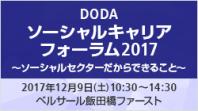 堀潤氏を司会に迎え、フローレンス代表の駒崎氏の基調講演、出展23団体との交流会などを予定しています<br />