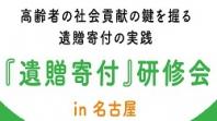~高齢者の社会貢献の鍵を握る遺贈寄付の実践~「遺贈寄付」研修会 in 名古屋
