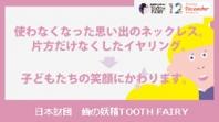 歯の妖精 TOOTH FAIRY 個人寄付キャンペーン<br /> 不要なアクセサリーを送って、病気や貧困と闘う子どもたちに笑顔を届けよう!