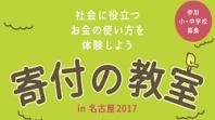 寄付の教室 in 名古屋 2017 ~「社会に役立つ」お金の使い方を体験しよう~