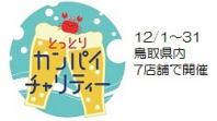 とっとりカンパイチャリティー<br /> あなたのカンパイが、地域にちょっといいことを。鳥取県内7店舗でカンパイチャリティー開催!