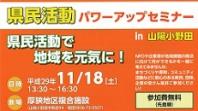 「県民活動で地域を元気に!」をテーマに「県民活動パワーアップセミナーin山陽小野田」を開催します。<br />