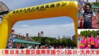 第10回《東日本大震災復興支援ラン》品川大会は参加費より御一人300円を義援金として寄付いたします。<br />