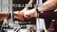 NPOシーズ×Syncable×認定ファンドレイザー合同企画【認定NPO取得更新応援セミナー】