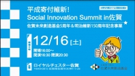 Social Innovation Summit in佐賀&さがつく『5周年記念』 AWARD 2017