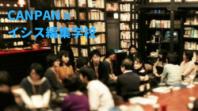 日本財団CANPAN&イシス編集学校・大交流会として、「NPOと編集と寄付」について語り合います