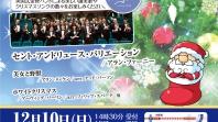 市民活動支援クリスマス・チャリティ・コンサート<br /> 英国式金管バンドによる美しい讃美歌やクリスマスソングの数々をお楽しみください。