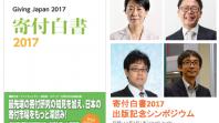 最先端の寄付研究の知見を集約した『寄付白書2017』の出版記念シンポジウムを開催します!