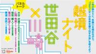 """越境ナイト:世田谷×川崎<br /> 一年の終わりに、多摩川を眺めながら、""""コミュニティの未来を創り出す方法""""を考えよう<br />"""