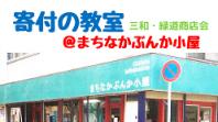 旭川市中心部の商店街で『寄付の教室』を開催!~寄付の教室@まちなかぶんか小屋~<br />