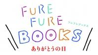 FUREFUREBOOKS ありがとうの日〜もう読まなくなってしまった本を誰かを応援するために使おう〜