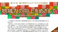 第27回香川県ボランティア・NPO交流集会<br /> 地域力の向上をめざして~地域共生社会を支える仕事・財源作り