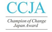 チャンピオン・オブ・チェンジ ジャパンアワード<br /> 社会変革に取り組む女性リーターに贈る表彰式