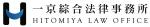 一京綜合法律事務所