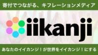 【イイカンジ!プロジェクト】あなたのイイカンジ!を投稿(寄付)して、世界をイイカンジ!にしよう!!