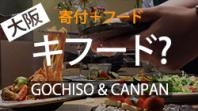 「寄付+食=キフード!? in 大阪」として、美味しい食事をするだけで寄付ができる仕組みをご紹介