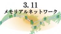 """""""3.11メモリアルネットワーク""""将来にわたり伝承を続け、命を守るための、地域を超えたつながり"""