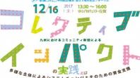 九州におけるコミュニティ財団によるコレクティブインパクトの実践とは