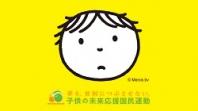 【楽天クラッチ募金×子供の未来応援基金】 <br /> 楽天ポイントで子どもたちの未来を応援!