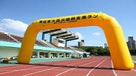 第12回《東日本大震災復興支援ラン》品川・大井スポーツの森大会<br /> この大会は通常お配りする参加賞を義援金に変え、御一人300円を日本赤十字を通じ寄付させて頂く大会です。<br /> <br />