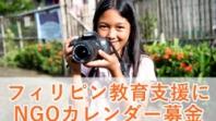 フィリピン教育支援にNGOカレンダー募金<br /> Million films ~LOOBと子どもたちの軌跡~