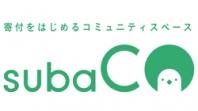 寄付をはじめるコミュニティスペース subaCO