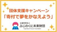 団体支援キャンペーン「寄付で夢をかなえよう」