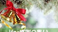 日本ファンドレイジング協会の寄付者・支援者への「感謝の集い」