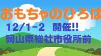 12/1-2岡山県総社市「おもちゃのひろば」<br /> 西日本豪雨の被災地での子どものケアを実施します。