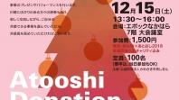 じもと川崎で寄付する気持ちを育てよう! 公益財団法人かわさき市民しきん あとおしドネーションパーティ2018