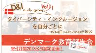 デンマークから考えるダイバーシティ・インクルージョン! D&I study group Vol,11