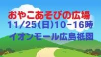 11/25イオンモール広島祇園「おやこあそびのひろば」<br /> 西日本豪雨の被災地での子どものケアを実施します。