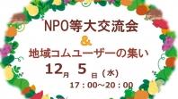 NPO等大交流会 地域コムユーザーの集い