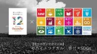 セカイトツナガル 寄付×SDGs<br /> ~「寄付の教室」「SDGsカードワークショップ」で世界とのつながりを体感~